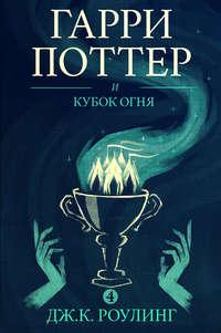 Купить книгу Гарри Поттер и кубок огня, автора Дж.К. Роулинг