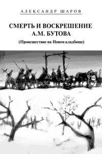 Книга Смерть и воскрешение А.М. Бутова (Происшествие на Новом кладбище) - Автор Александр Шаров