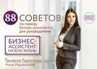 Купить книгу 88 советов по поиску бизнес-ассистента для руководителя. Как нанять бизнес-ассистента на всю жизнь, автора Романа Масленникова