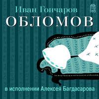Купить книгу Обломов (в исполнении Алексея Багдасарова), автора Ивана Александровича Гончарова