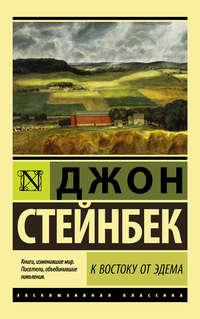 Купить книгу К востоку от Эдема, автора Джона Стейнбека