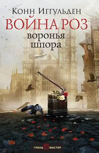 Купить книгу Война роз. Воронья шпора, автора Конна Иггульден