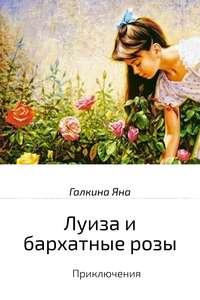 Купить книгу Луиза и бархатные розы, автора Яны Владимировны Галкиной