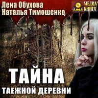 Купить книгу Тайна таежной деревни, автора Лены Обуховой