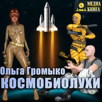 Купить книгу Космобиолухи, автора Ольги Громыко