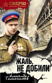Купить книгу Жаль, не добили, автора Александра Тамоникова