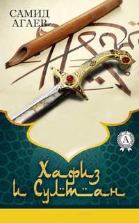 Купить книгу Хафиз и султан, автора Самида Агаева
