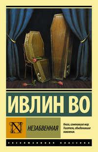 Купить книгу Незабвенная, автора Ивлина Во