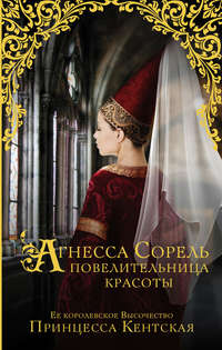 Купить книгу Агнесса Сорель – повелительница красоты, автора Принцессы Кентской