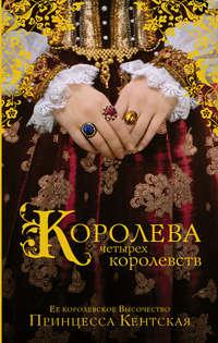 Купить книгу Королева четырех королевств, автора Принцессы Кентской