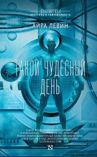 Купить книгу Такой чудесный день, автора Айры Левин