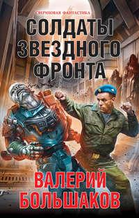 Купить книгу Солдаты звездного фронта, автора Валерия Большакова