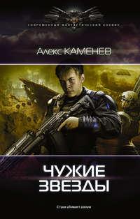 Купить книгу Чужие звезды, автора Алекса Каменева