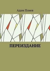 Купить книгу Переиздание, автора Адама Плиева