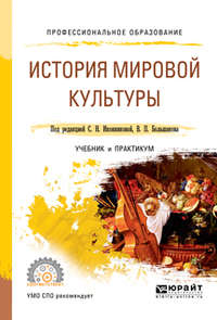 История мировой культуры. Учебник и практикум для СПО