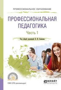Профессиональная педагогика в 2 ч. Часть 1. Учебное пособие для СПО