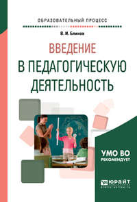Введение в педагогическую деятельность. Учебное пособие для вузов