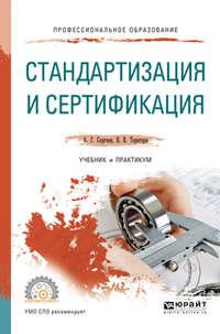 Стандартизация и сертификация. Учебник и практикум для СПО