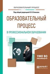 Образовательный процесс в профессиональном образовании. Учебное пособие для вузов