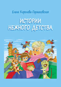 Книга Истории нежного детства - Автор Елена Королева-Гермаковская