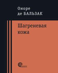 Купить книгу Шагреневая кожа, автора Оноре де Бальзак