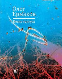 Купить книгу Песнь тунгуса, автора Олега Николаевича Ермакова