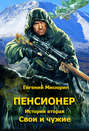 Андрей васильев читать онлайн дороги судеб