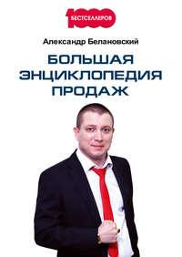 Купить книгу Большая энциклопедия продаж, автора Александра Белановского