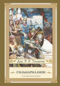 Купить книгу Сильмариллион, автора Джона Толкина
