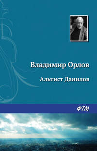 Книга Альтист Данилов