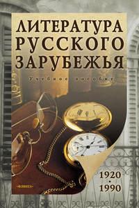 Литература русского зарубежья (1920-1990). Учебное пособие