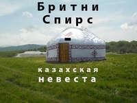 Бритни Спирс-казахская невеста
