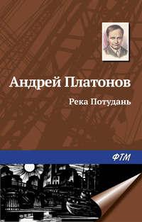 Купить книгу Река Потудань, автора Андрея Платонова