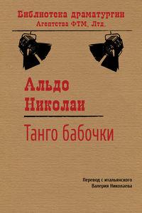 Купить книгу Танго бабочки, автора Альдо Николаи