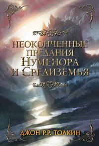 Купить книгу Неоконченные предания Нуменора и Средиземья, автора Джона Толкина