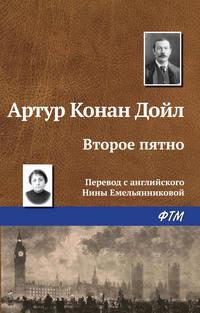Книга Второе пятно - Автор Артур Дойл