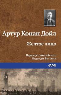 Книга Желтое лицо - Автор Артур Дойл