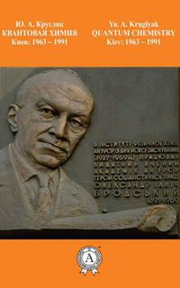 Купить книгу Квантовая химия. Киев: 1963-1991, автора Ю. А. Кругляка