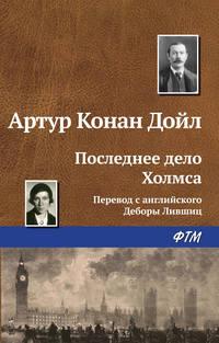 Книга Последнее дело Холмса - Автор Артур Дойл