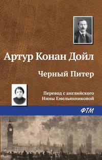Купить книгу Чёрный Питер, автора Артура Конана Дойла