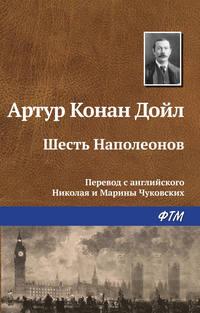 Книга Шесть Наполеонов - Автор Артур Дойл