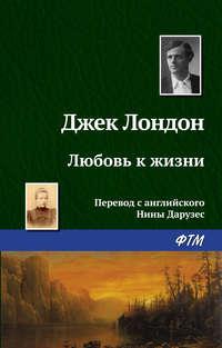 Купить книгу Любовь к жизни, автора Джека Лондона
