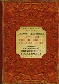 Купить книгу Образование государства, автора Казимира Валишевского