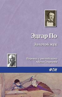 Книга Золотой жук - Автор Эдгар По