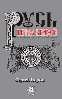 Книга Русь. Битва князей