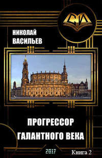 Купить книгу Прогрессор галантного века (продолжение), автора Николая Федоровича Васильева
