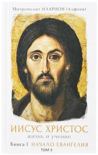 Иисус Христос. Жизнь и учение. Книга I Начало Евангелия. Том 3. Сын Человеческий
