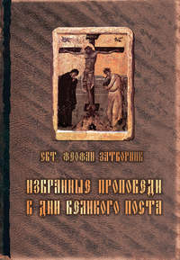 Избранные проповеди в дни Великого поста (сборник)