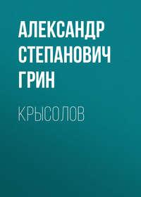 Купить книгу Крысолов, автора Александра Степановича Грина