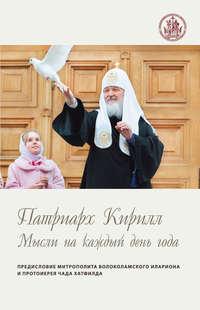 Купить книгу Мысли на каждый день года, автора Святейшего Патриарха Московского и всея Руси Кирилла